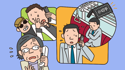 振り込め詐欺等の被害にあわれた方へ:金融庁